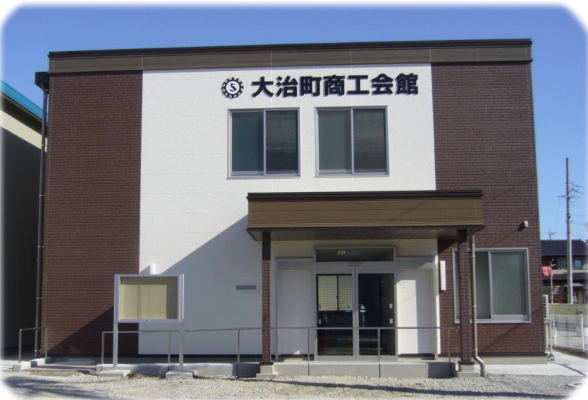 大治町商工会